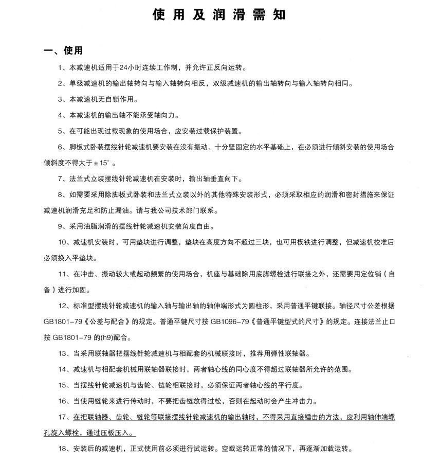 02-内页_页面_010