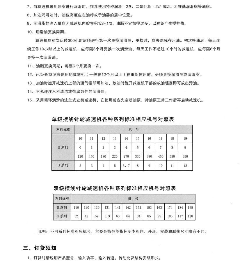 02-内页_页面_012